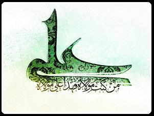 وبلاگ امیرالمومنین - www.alimola.mihanblog.com